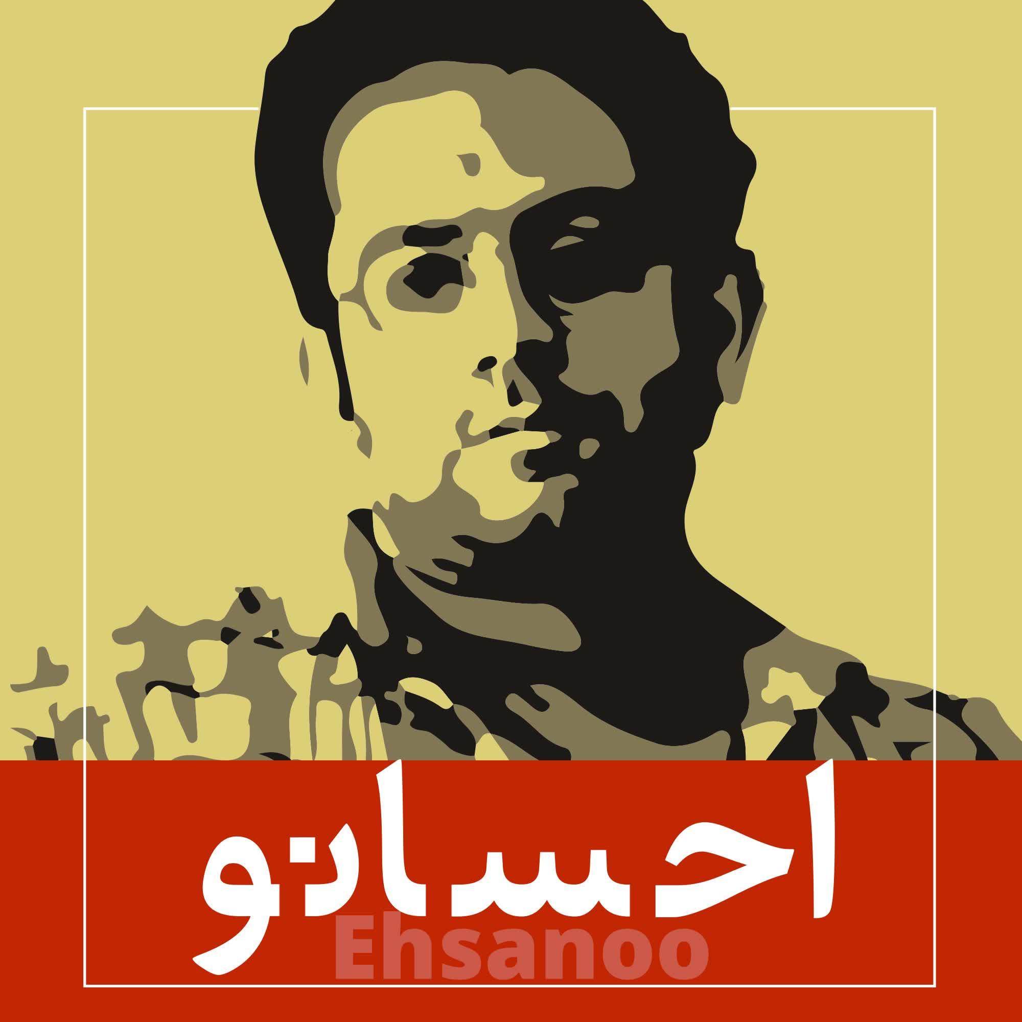 Ehsanoo:sokoot