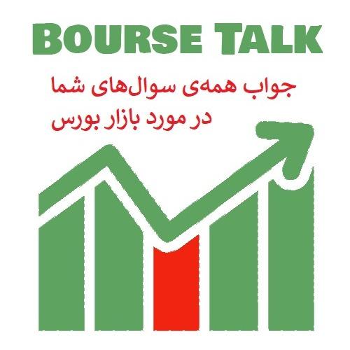 BourseTalk بورس تاک