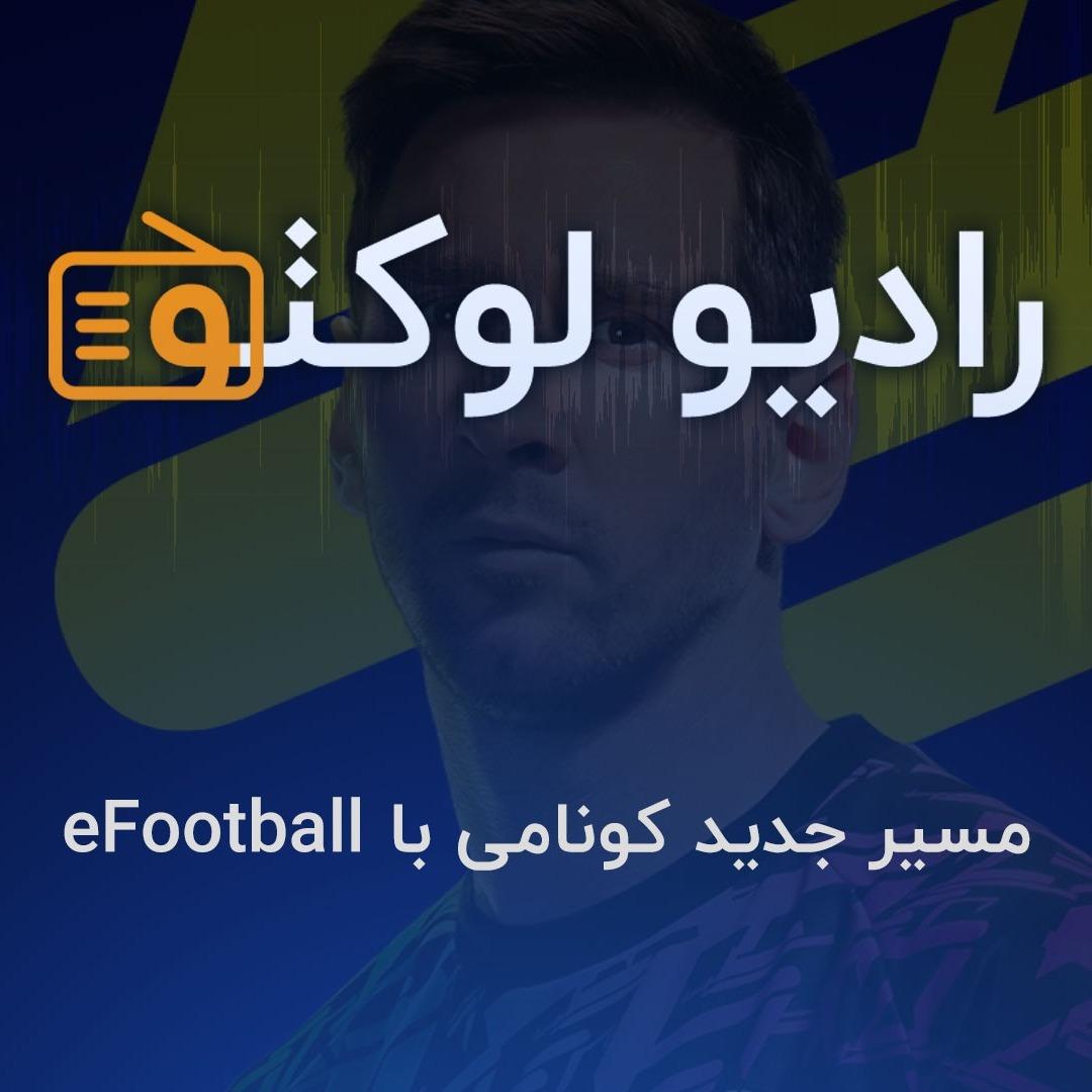 مسیر جدید کونامی با eFootball