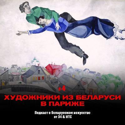 4 / Искусство Беларуси: Художники из Беларуси в Париже (подкаст от 34 & МТС)