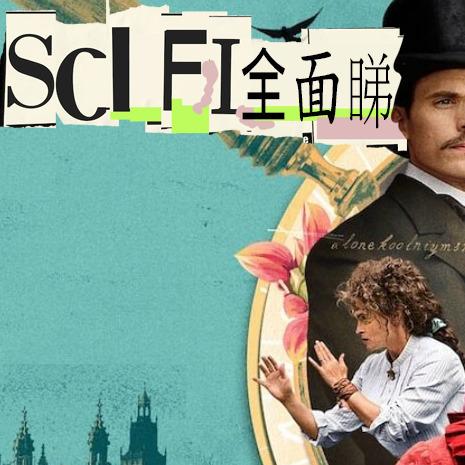 Scifi20200927E《票房排行榜》《SCIFI信箱》《不日上映預告》