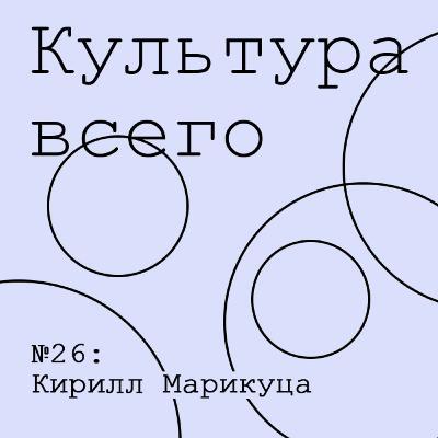 26. Кирилл Марикуца. Культура фестивалей