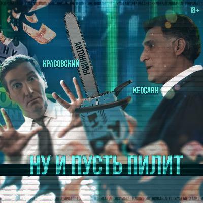 Режиссёр Тигран Кеосаян: патриоты, хейт и кино // Антонимы с Антоном Красовским