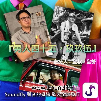 第七單元 『台灣說真的治安有好嗎?』