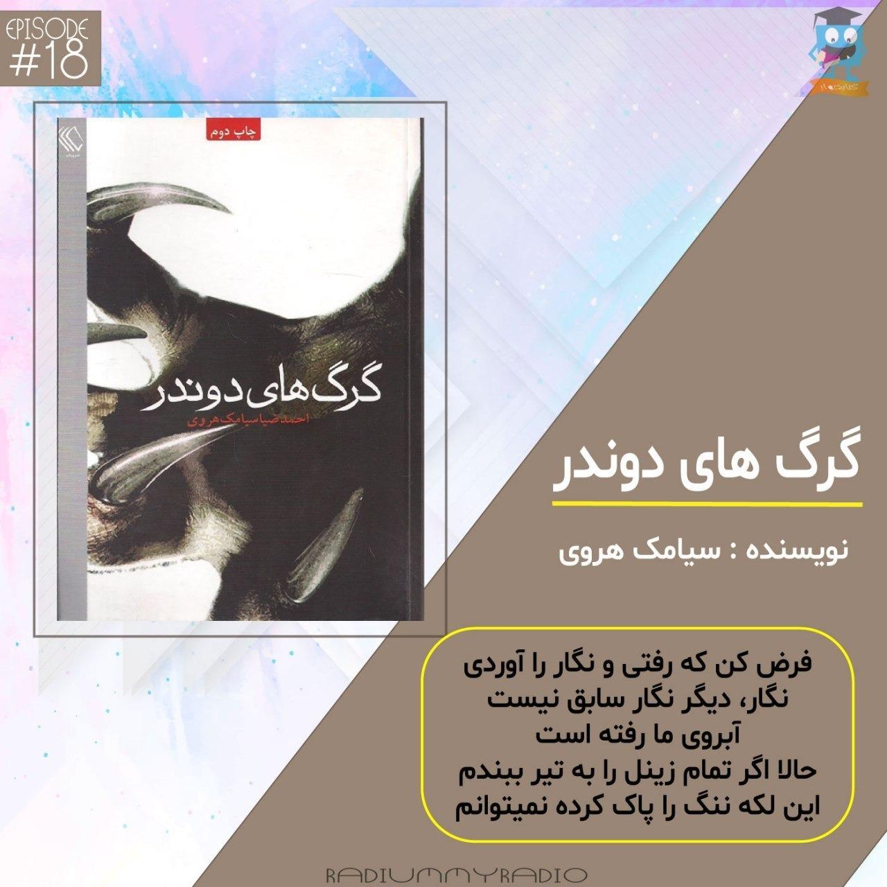 کتابخوار-18
