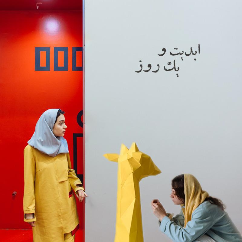 ابدیت و یک روز - ویژه فیلمهای «زرد خالدار» و «کلینر» به روایت باران سرمد و محمدرضا میقانی