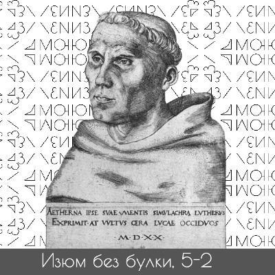 #5-2 От печатного пресса, до религиозной свободы; Копченая сельдь — Мартин Лютер — Папа Римский (2шт.)