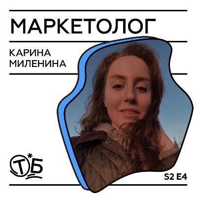 Карина Миленина – контент-маркетолог и ведущая подкаста «Патрик на линии». О маркетинге, шизофрении и подкастах.