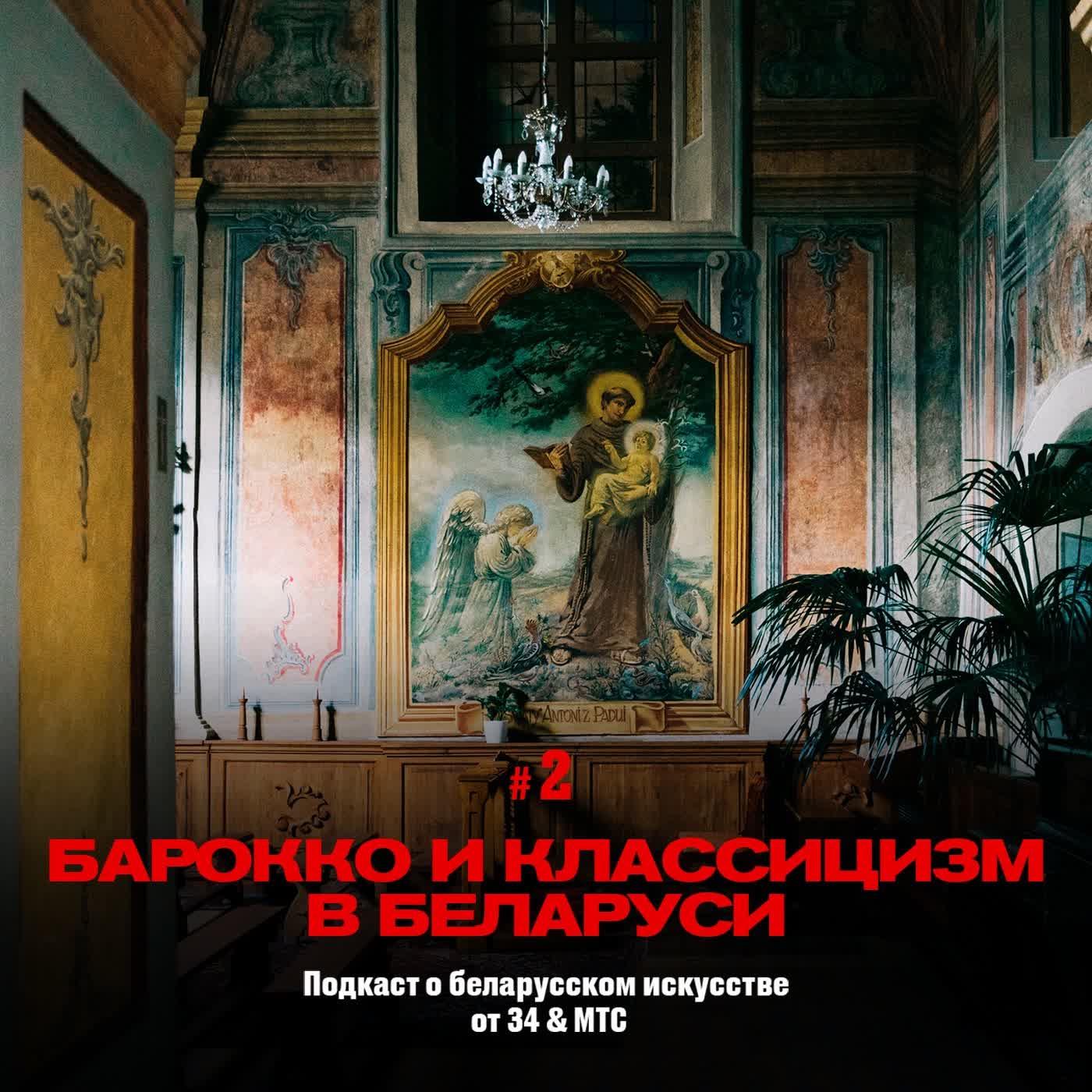 2 / Искусство Беларуси: Приключения барокко и классицизма