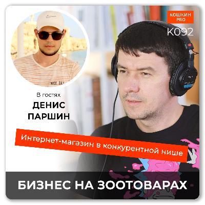 K092: Как работает интернет-магазин зоотоваров. Денис Паршин