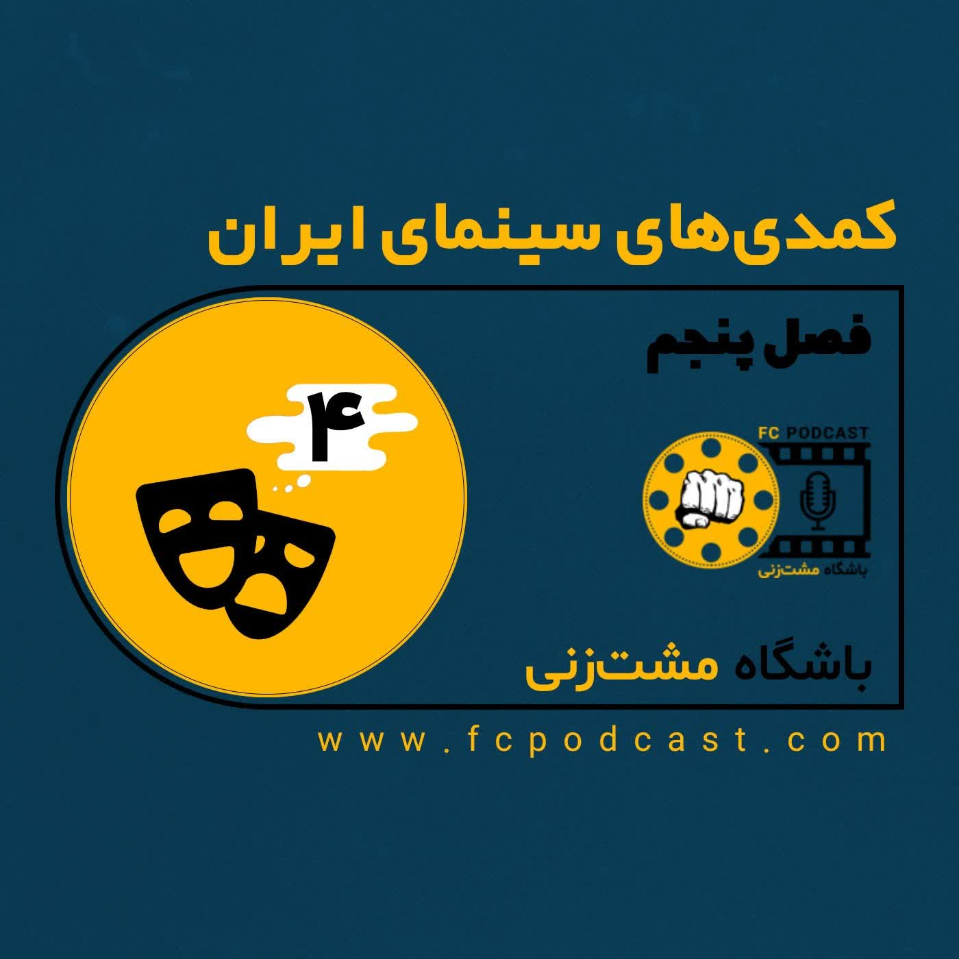 فصل پنجم (کمدی های سینمای ایران) - اپیزود چهارم