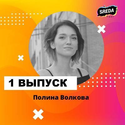 Episode 1: СМИ, этика,кликбейтные заголовки и вызовы журналистики. Полина Волкова.