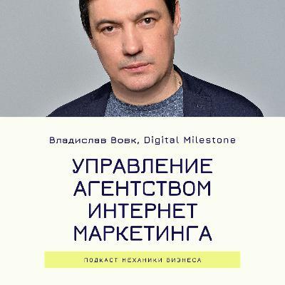 31   Управление агентством интернет маркетинга — Digital Milestone