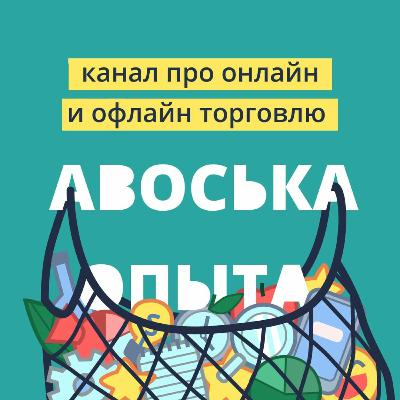 Авоська опыта! Выпуск №30.  Розничная стратегия производителей. Рынок одежды.