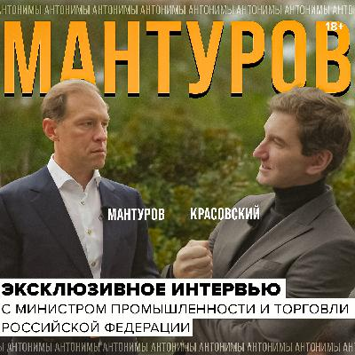 Министр Денис Мантуров: что не так с Superjet и чем грозят санкции? // Антонимы с Антоном Красовским