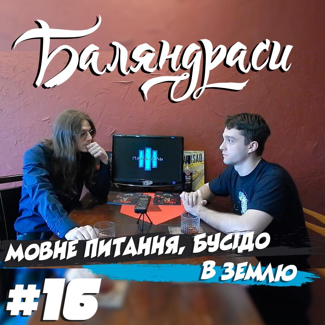 Баляндраси #16 - Ігор Штанько