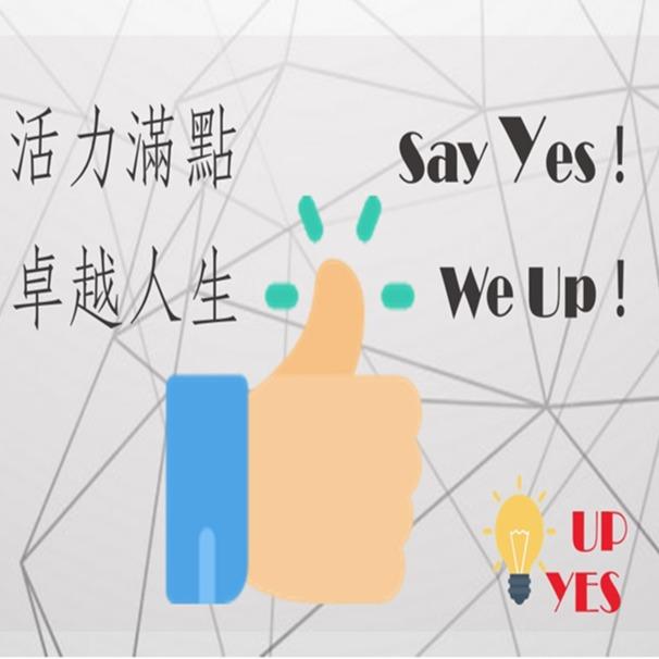 活力滿點 Say Yes!卓越人生 We UP!