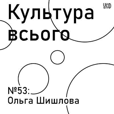 53. Ольга Шишлова. Культура інклюзивної творчості