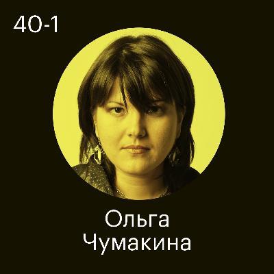 Ольга Чумакина: Рекрутеры получают зарплату за то, что находят кандидатов, а не отказывают им!