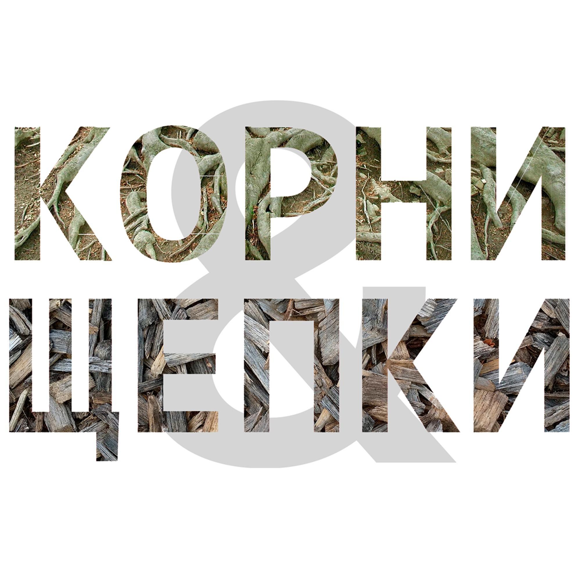 Вячеслав Мизин: искусство и деньги