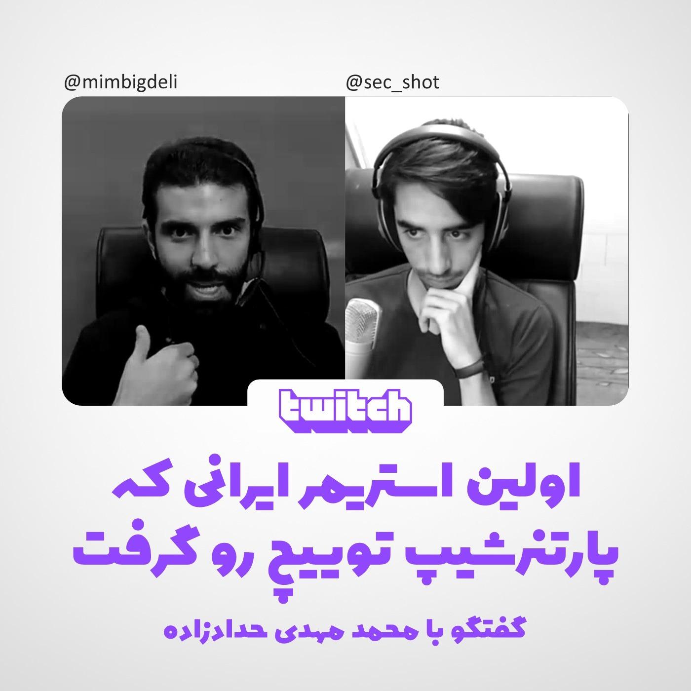 اولین استریمر ایرانی که پارتنرشیپ توییچ رو گرفت