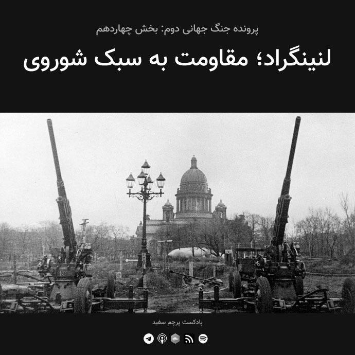 قسمت ۱۴ - پرونده جنگ جهانی دوم: لنینگراد؛ مقاومت به سبک شوروی