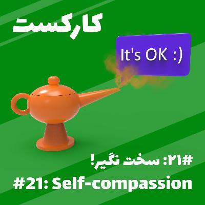 21: Self-compassion - سخت نگیر!