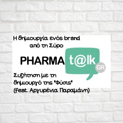 PharmaTalkGR - Η δημιουργία ενός brand από τη Σύρο(feat. Αργυρένια Παραμάνη)