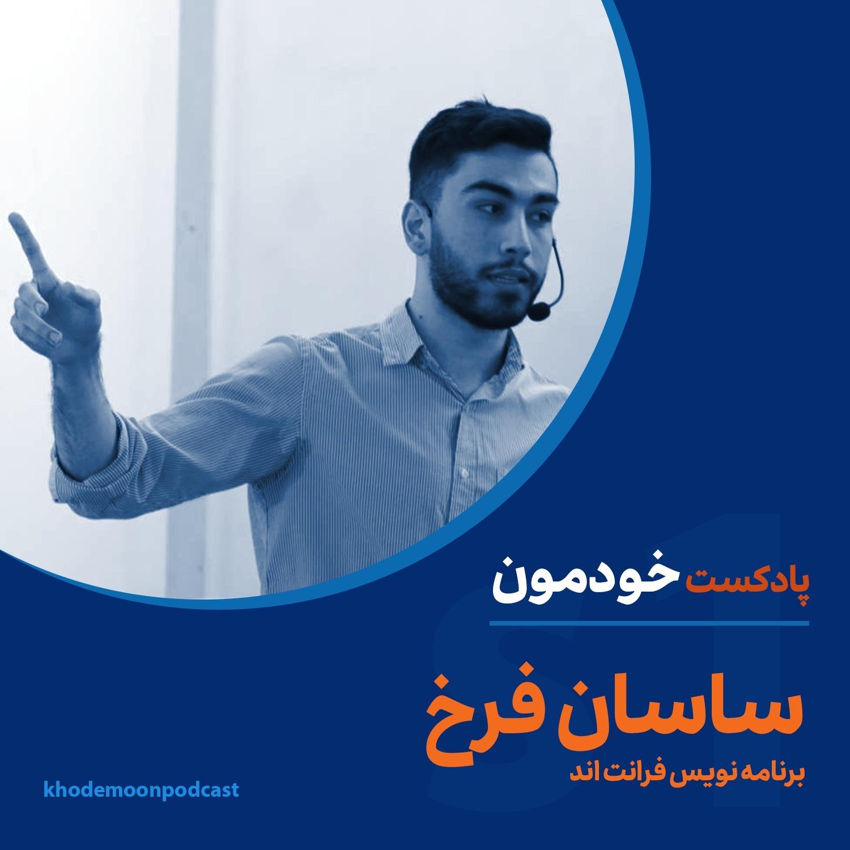 Sasan Farokh - Frontend Developer