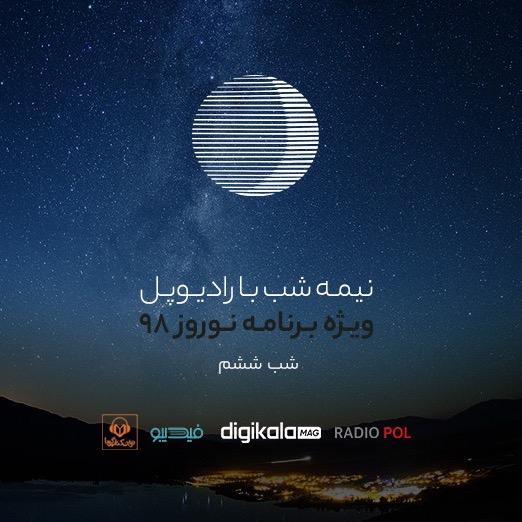 نیمه شب با رادیوپل؛ بازپخش ویژه برنامه نوروز 98، شب ششم