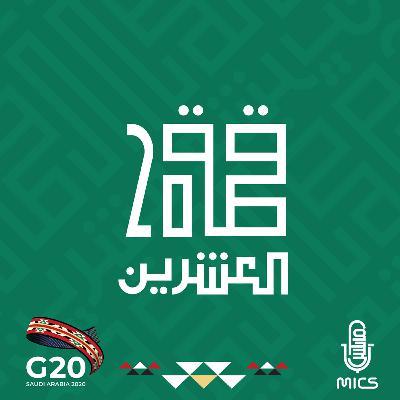 بودكاست القمة G20