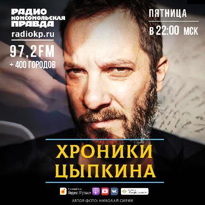 Александр Цыпкин: Гражданская война, развязанная Лениным, идет до сих пор