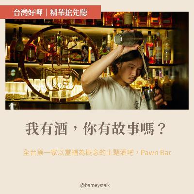 台灣好呷|我有酒,你有故事嗎?|當吧Pawn Bar 精華搶先聽