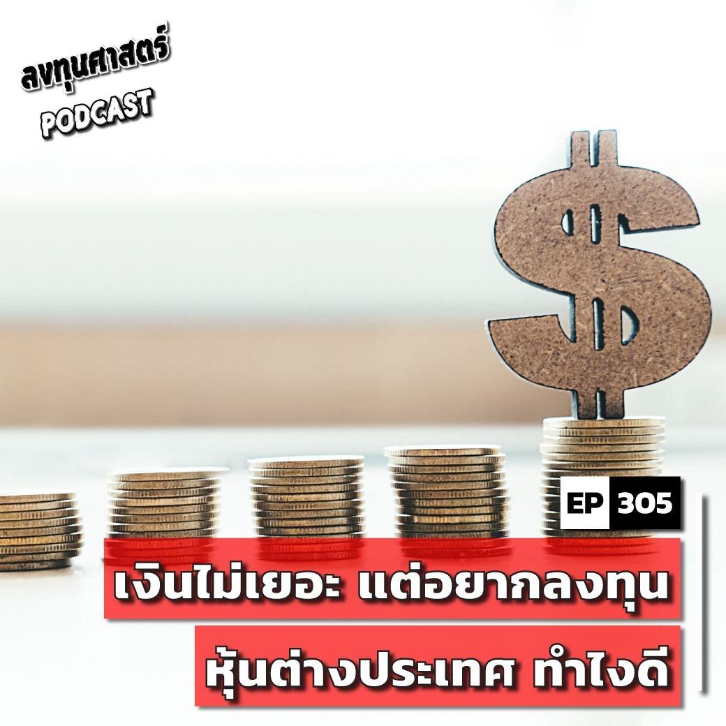 INV305 : เงินไม่เยอะ แต่อยากลงทุนหุ้นต่างประเทศ ทำไงดี