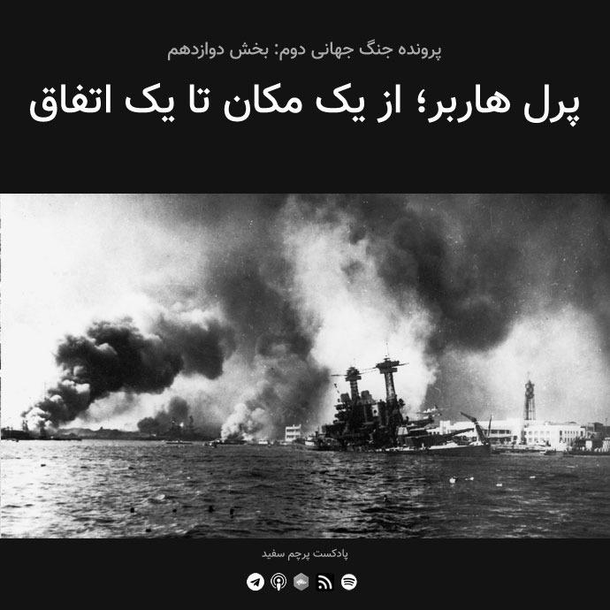 قسمت ۱۲ - پرونده جنگ جهانی دوم: پرل هاربر از یک مکان تا یک اتفاق