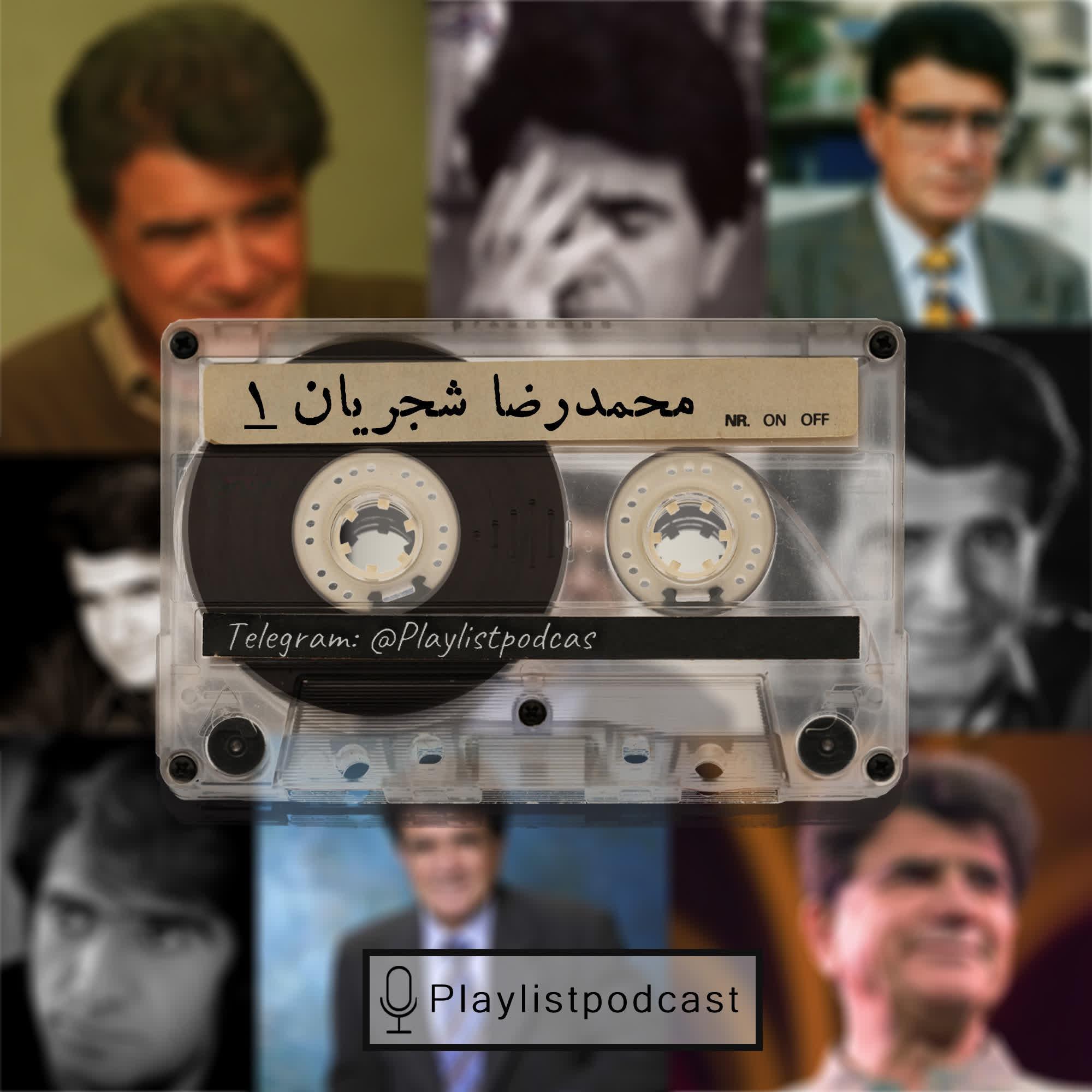EP 32 - پلی لیست - محمدرضا شجریان 1