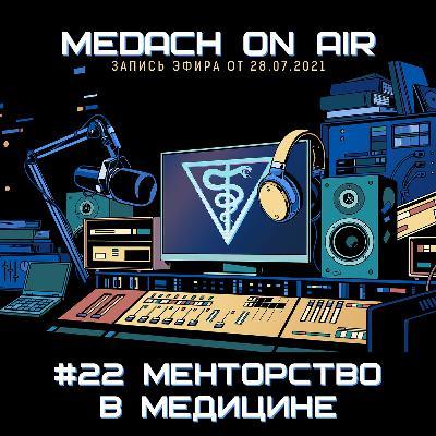 Medach On Air #22 | Менторство