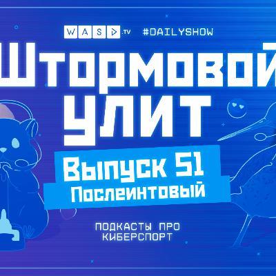 Штормовой Улит. №51 - Послеинтовский
