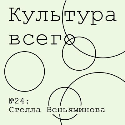 24. Стелла Беньяминова. Культура меценатства