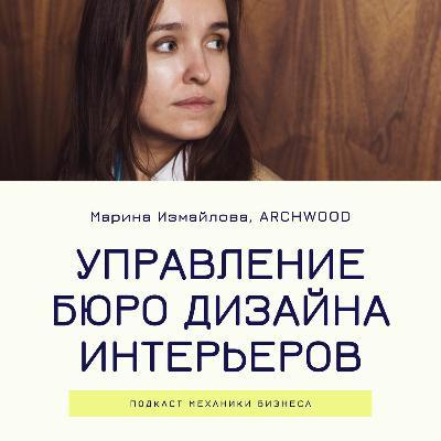 29   Управление бюро дизайна интерьеров - ARCHWOOD