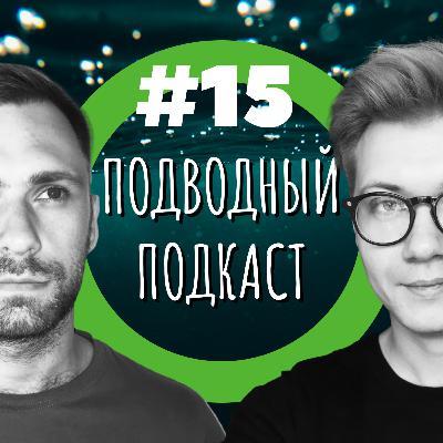 #15: В гостях Никита Шваков - как запустить, потерять и перезапустить успешный бизнес