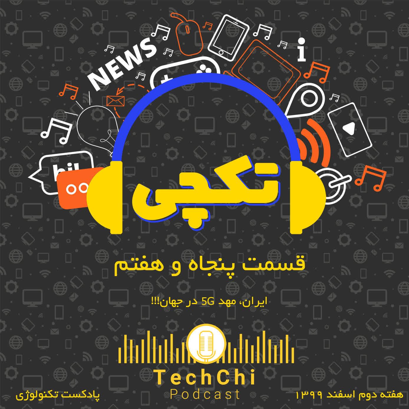 تکچی 57 - ایران، مهد 5جی در جهان!!!