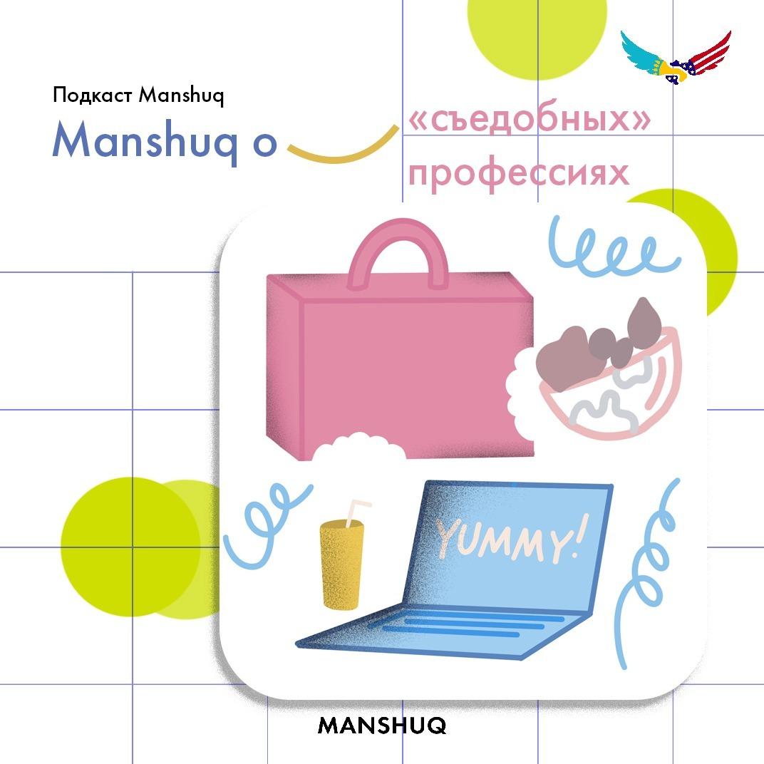 Manshuq о «съедобных» профессиях