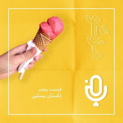 قسمت پنجم: داستان بستنی وخاطره ها
