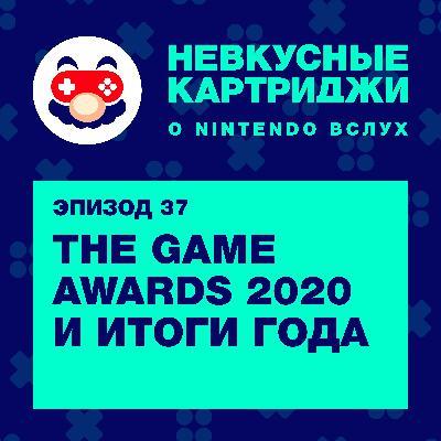 The Game Awards 2020 и итоги года
