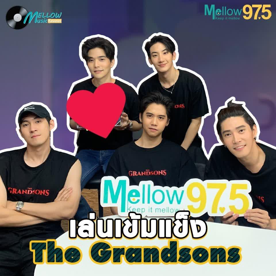 The Grandsons ว่ามางี้ แล้ว 'เหลนๆ' ว่ายังไง ? | Music Releases EP.68