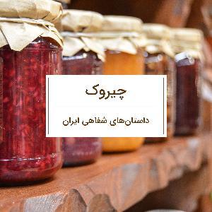 قصه عمو نوروز و ننه سرما