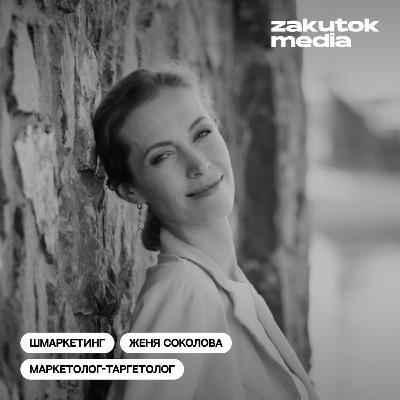Женя Соколова, маркетолог-таргетолог, автор обучающих программ по SMM и таргету
