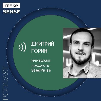 О пользе email-маркетинга, типах и аналитике рассылок с Дмитрием Гориным