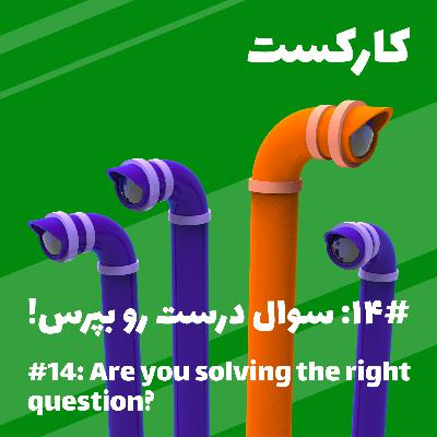 14: Are you solving the right question? - سوال درست رو بپرس